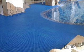 Антискользящее покрытие для бассейна