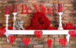 Дизайн дома в день святого валентина