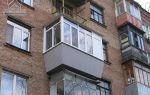 Советы правильного остекления балкона в хрущевке